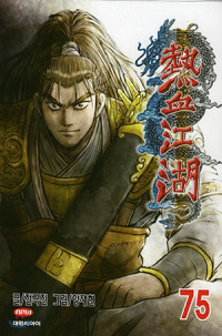 Ruler of the Land Manga