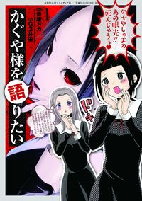 We Want to Talk About Kaguya