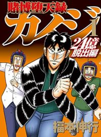 Tobaku Datenroku Kaiji - 24oku Dasshutsu Hen Others
