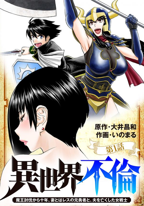 Isekai Affair ~Ten Years After The Demon King's Subjugation, The Married Former Hero And The Female Warrior Who Lost Her Husband ~