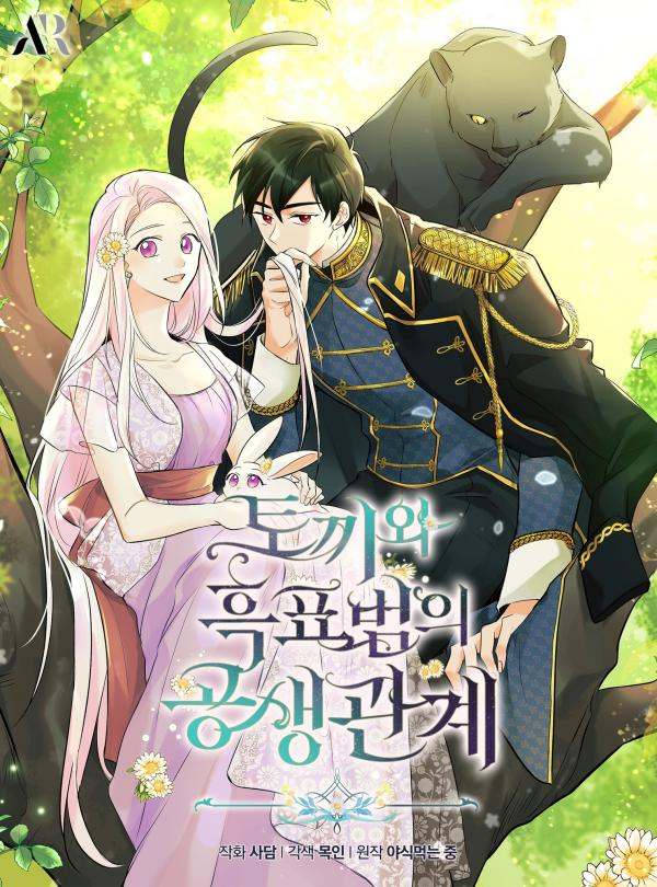 A Symbiotic Relationship Between A Rabbit And A Black Panther Manhwa Review